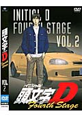 頭文字D 4th Stage VOL.2