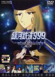 銀河鉄道999 VOL.16