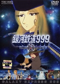 銀河鉄道999 VOL.17