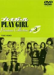プレイガール Premium Collection VOL.3