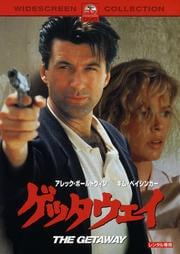 ゲッタウェイ (1994)