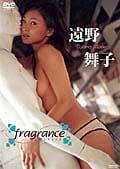 遠野舞子「fragrance」