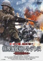 極寒激戦地アルデンヌ 〜西部戦線1944〜