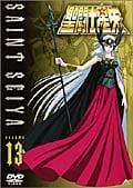 聖闘士星矢 VOLUME 13
