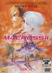 超時空要塞マクロスII Lovers Again− 2