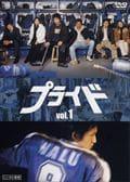 プライド Vol.1