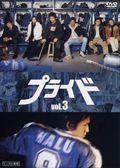 プライド Vol.3