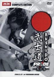 PRIDE 武士道 其の参