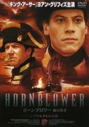 ホーンブロワー 海の勇者 Vol.2 ジブラルタルの奇襲