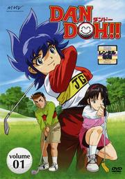 DAN DOH!! volume01