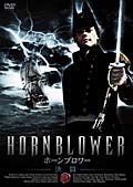 ホーンブロワー 海の勇者 Vol.4 戦場の恋