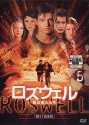 ロズウェル/星の恋人たち vol.5