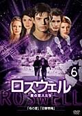 ロズウェル/星の恋人たち vol.6