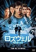 ロズウェル/星の恋人たち vol.7