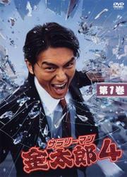 サラリーマン金太郎4(高橋克典主演)