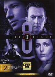 X-ファイル エイト vol.2