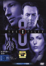 X-ファイル エイト vol.3