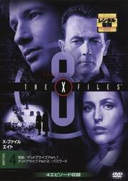 X-ファイル エイト vol.4