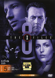 X-ファイル エイト vol.5