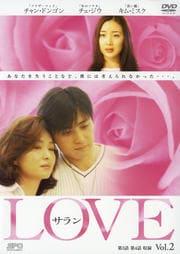 LOVE サラン Vol.2