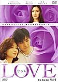 LOVE サラン Vol.4