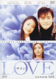LOVE サラン Vol.6