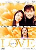 LOVE サラン Vol.7
