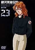 銀河英雄伝説 Vol.23