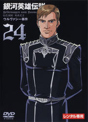 銀河英雄伝説 Vol.24