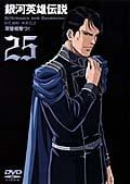 銀河英雄伝説 Vol.25