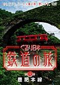 ぐるり日本 鉄道の旅 第12巻(豊肥本線)