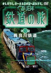 ぐるり日本 鉄道の旅 第13巻(長...