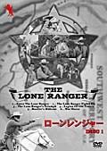 ローン・レンジャー TV版 Vol.1