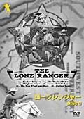 ローン・レンジャー TV版 Vol.3