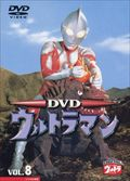 DVD ウルトラマン VOL.8