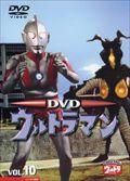 DVD ウルトラマン VOL.10