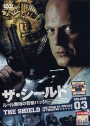 ザ・シールド 〜ルール無用の警察バッジ〜 Vol.3