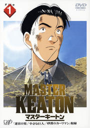 MASTERキートン File01