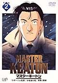 MASTERキートン File02