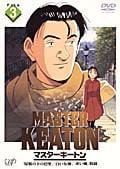 MASTERキートン File03