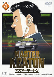 MASTERキートン File04