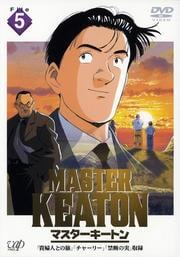 MASTERキートン File05