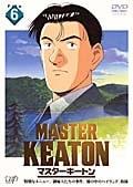 MASTERキートン File06