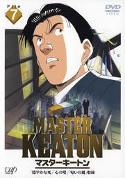 MASTERキートン File07