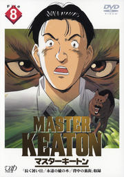 MASTERキートン File08