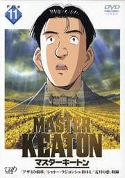 MASTERキートン File11
