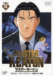 MASTERキートン File12