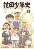 花田少年史 9
