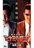 ミナミの帝王 スペシャル 金貸しの掟(Ver.50)