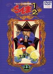 らんま1/2 TVシリーズ完全収録版 22